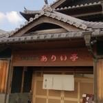 22825900 - ☆ありい亭さん☆