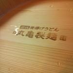 丸亀製麺 - 木桶の裏には焼き印