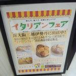 22827871 - 名古屋三越栄店のお店で立ててあった看板。