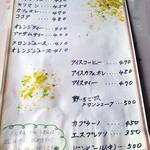 野いちご - メニュー2