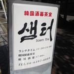 セント - セント(韓国料理)