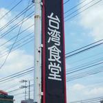 台湾食堂 - 看板