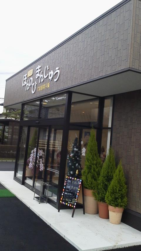 大和屋菓子舗