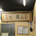 西口やきとん広場 - 13/11月