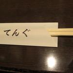 お好み焼 桃谷てんぐ - 箸袋
