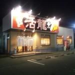 活龍 - デカイ店だべよ( ̄▽ ̄;)