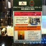 タリーズコーヒー - 2014年1月31日まで
