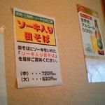 2284303 - ソーキ入り田そば 720円