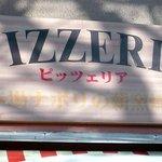ペルファボーレ - PIZZERIA。本場ナポリのピザが食べれそうですね。ピザ好きだから、ワクワクしますね。