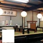Soganoken - 店内