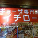 22842788 - イチロー 三宮店 餃子(三宮)