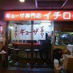 22842789 - イチロー 三宮店 餃子(三宮)