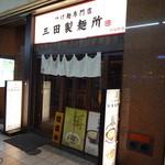 三田製麺所 - 店の外観 ※2013年12月