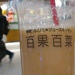 百果百菜 - リンゴ3種のジュース