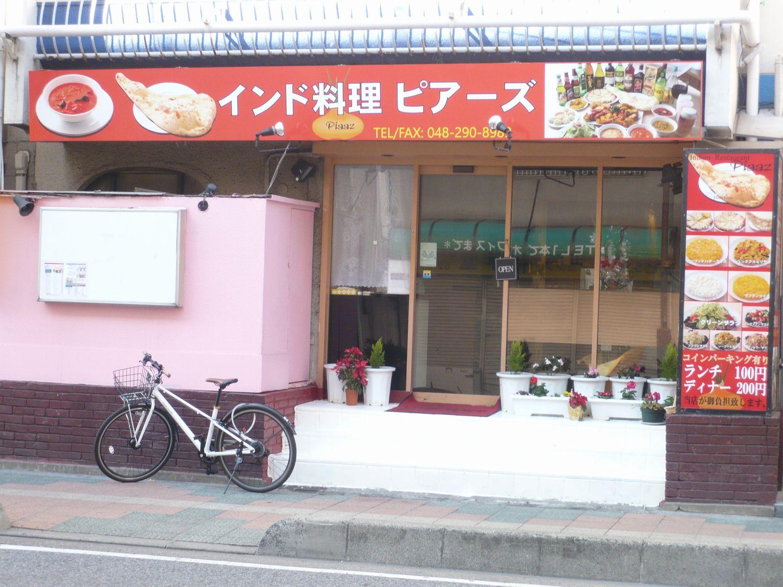 Piaaz 川口店
