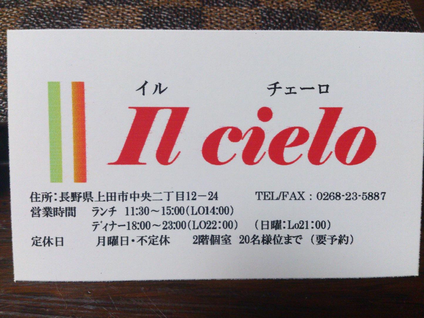 イル チェーロ name=