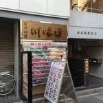 22852788 - 201312 川味坊 お店まわり⇒1階入口付近