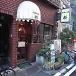 コーヒー店 杉 - 外観