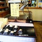 庄内屋米店 - どれでも100円
