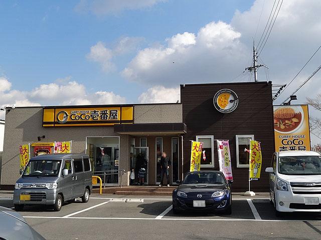 CoCo壱番屋 和歌山北インター店