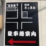 麺屋ろっきん -