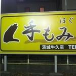 活龍 - 牛久にもマッサージが(^з^)