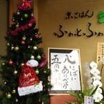京ごはんふわっとふわっと - リニューアルして初めてのクリスマス\(^o^)愛情いっぱいツリーがお出迎えいます☆♪