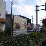 22859440 - 店の全景。国道23号線沿いにこの大きな看板が