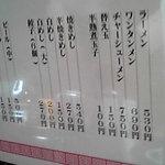 Menyarazoku - 全品メニュー CPは普通だ。
