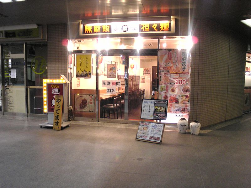陳麻家 音羽店
