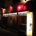 鹿児島ラーメン豚とろ - 2013.11上旬