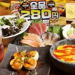 二パチ - 280円(294円)居酒屋ニパチは食べ飲み放題が大人気!100種のお料理を心行くまでお楽しみ下さい!