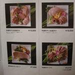 美福苑 - 特選肉