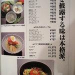 美福苑 - スープ、チゲ