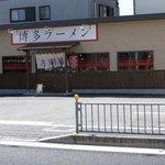 博多ラーメン片岡屋 - 大きなPあり
