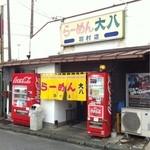 ラーメン大八 - コーラの販売機が入口両サイドに。