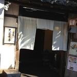 22874467 - 201312 久露葉亭 入口付近