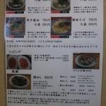 ひかり食堂 - 値上げされた新メニュー≪2013年12月現在≫