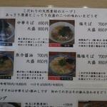ひかり食堂 - 値上げされた新メニュー①拡大≪2013年12月現在≫