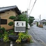 花月 - 富士宮バイパスからチョットだけ入った所