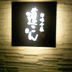 2288558 - 店舗入口の壁の店名ロゴ