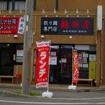 麺胡房 - 兄弟店、辣風旋と2軒並んでります