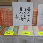 八ッ橋屋 西尾為忠商店 新京極店 -