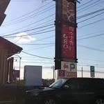 風味屋 - 駐車場から看板を見る