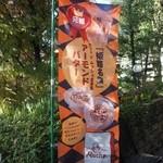 カフェドムッシュ - 姫路名物 アーモンドトースト