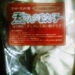 2289045 - 冷凍餃子
