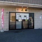 麺処 咲柳 - 外観です