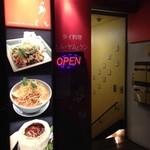 トム・ヤム・クン - 店内入口