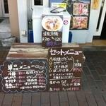 冷麺処 伸 - メニューダヨ