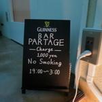 BAR PARTAGE - 2号店はチャージあります